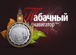 Супертабак интернет магазин табачных изделий цена состав для электронных сигарет купить