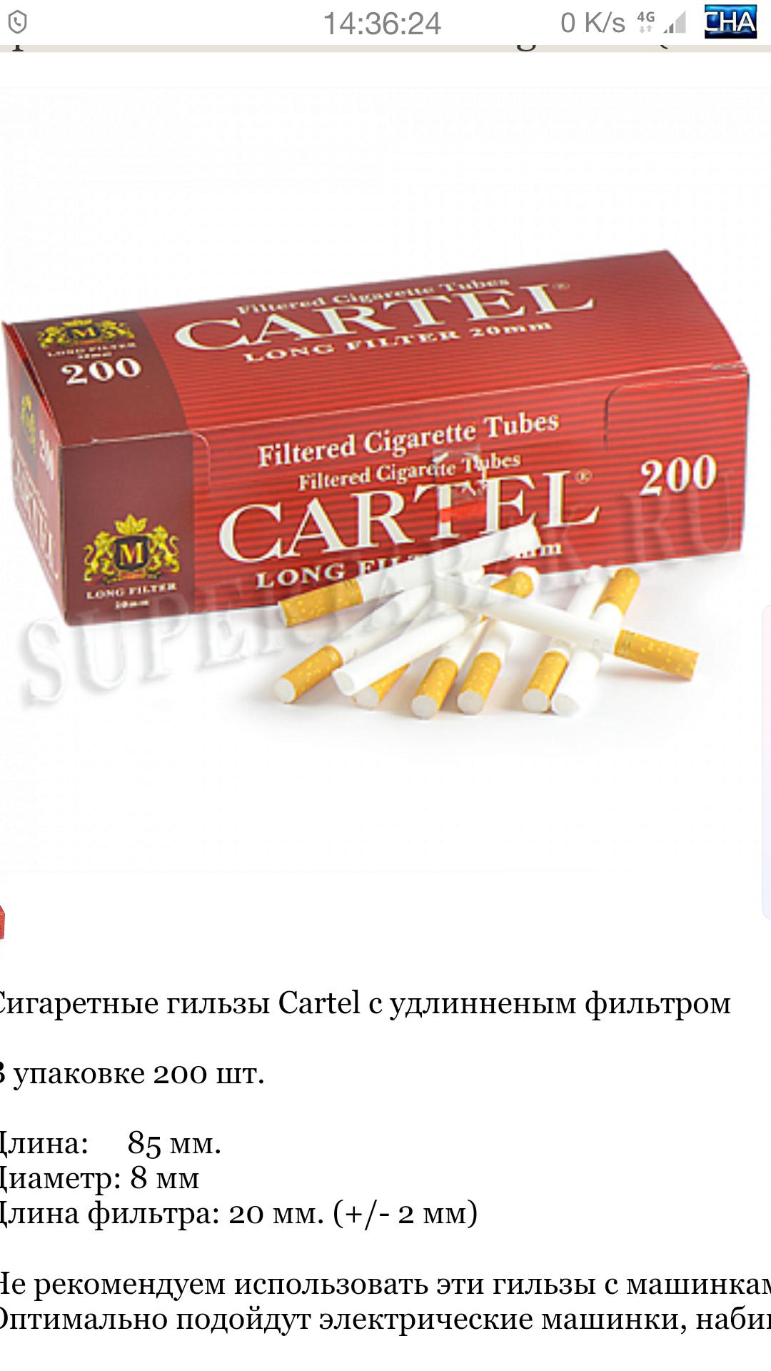 гильзы для сигарет с фильтром купить в тольятти